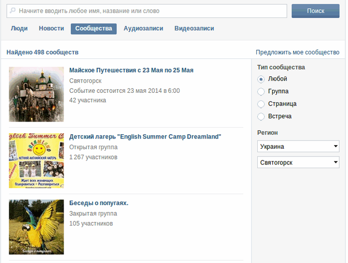 Святогорск в ВКонтакте