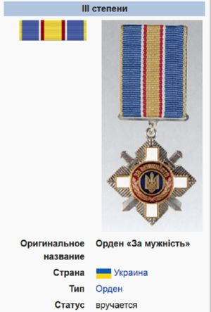 Орден за мужество 3 степени