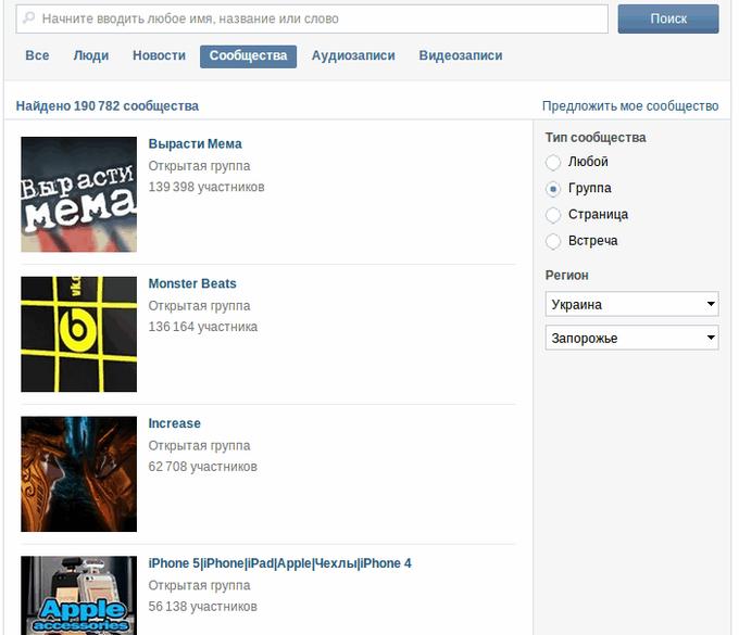 Запорожье в ВКонтакте