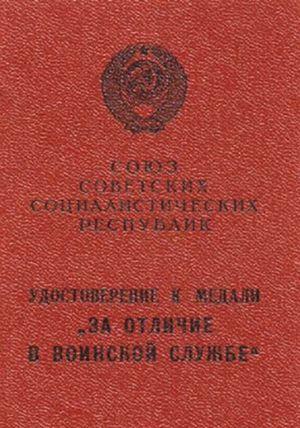 Медаль за заслуги перед отечеством