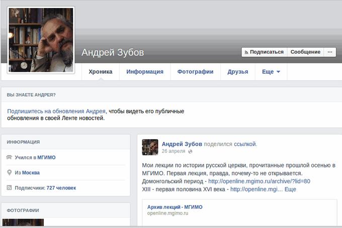 Андрей Зубов в Фейсбук