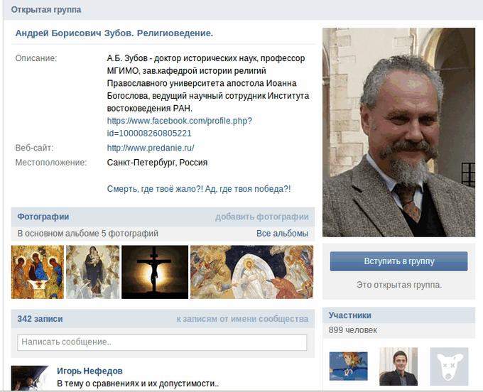 Андрей Зубов в ВКонтакте