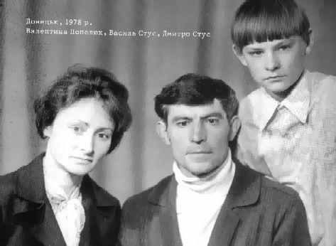 Семья Василия Стуса