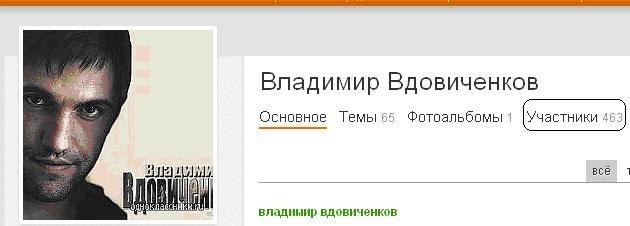 Владимир вдовиченков в социальных